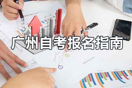 广州<a href=https://www.gdgct.cn/zkzsb/ target=_blank class=infotextkey>自学考试</a>报名办理指南