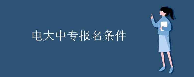 电大中专报名条件.jpg