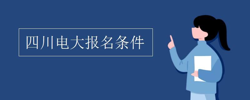 四川电大报名条件