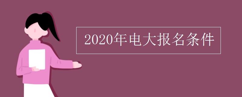 2020年电大报名条件
