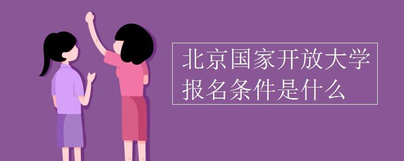 北京国家开放大学专升本报名条件是什么
