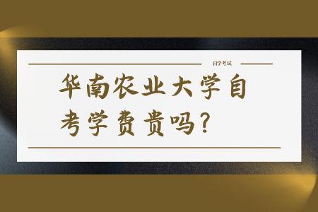 华南农业大学自考学费
