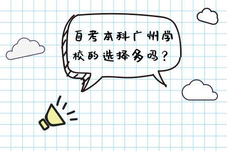 自考本科广州学校
