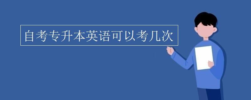 自考专升本英语可以考几次