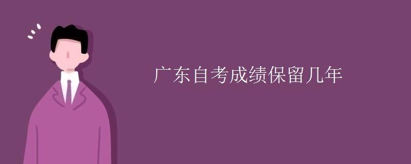 广东自考成绩保留几年