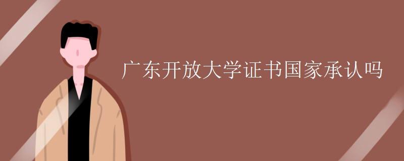 广东开放大学证书国家承认吗
