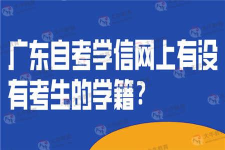 广东自考学信网上有没有考生的学籍?